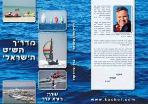 מדריך השיט הישראלי